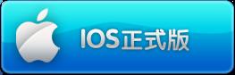 IOS正式版下载