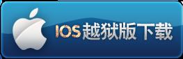 IOS越狱版下载