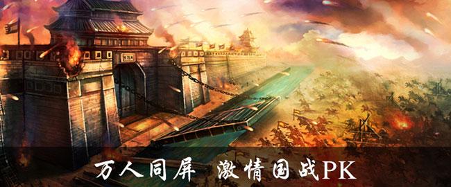 游戏特色:激情国战