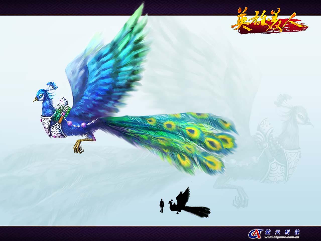 蓝孔雀(坐骑)